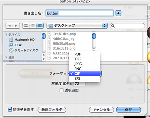 Art Text 2のファイル出力画面