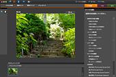 PhotoShop Elements 8 | ガイド編集モード